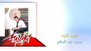 Naweit El Neyya - Mohamed Abd El Moneim نويت النية - محمد عبد المنعم