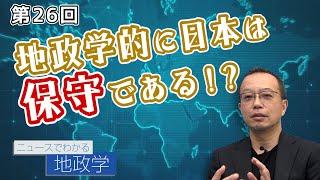 第26回 地政学的に日本は保守である!?