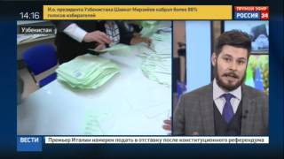 Шавкат Мирзиёев - новый президент республики Узбекистан