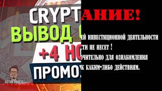 #CryptoLand - Новые ШИКАРНЫЕ промоушены +Вывод средств за неделю 42$ / #ArturProfit