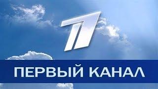 Первый канал о закрытии еще четырех программ  (18.08.2017)