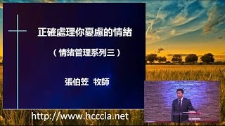 2016/11/13 張伯笠牧師:正確處理你憂慮的情緒