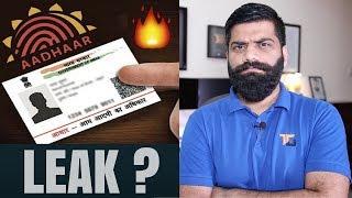Aadhaar Data Leak by CIA? Project ExpressLane? Privacy Leaked??