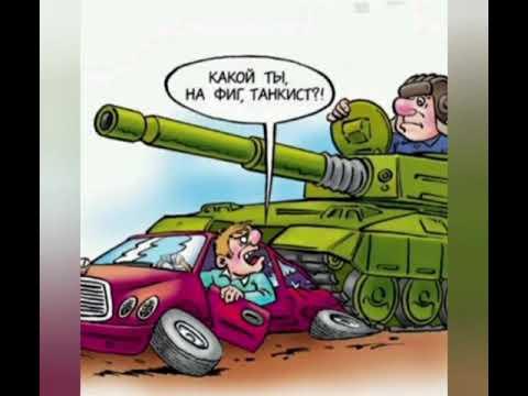 Прикольное поздравлениес днем танкиста.