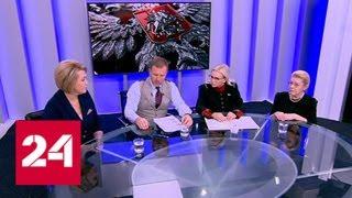 """""""Сенат"""": как защитить детей от подросткового терроризма - Россия 24"""