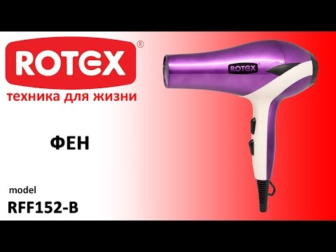 Фен Rotex RFF152-B ea2ba2ce182de