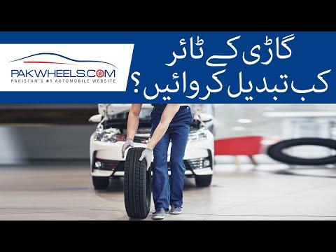Gaari Kay Tyre Kab Tabdeel Karwany Chaiye? | PakWheels Tips
