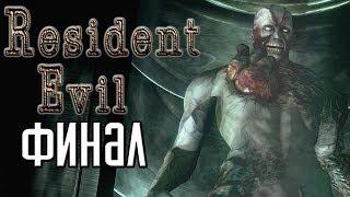 Resident Evil HD Remaster ► Прохождение #4 ► ФИНАЛ / Ending