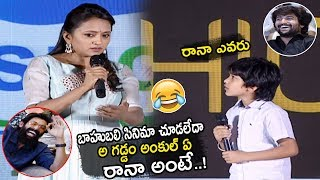 Anchor Suma Super Fun with Kid Ronit About Rana at Jersey Movie Successmeet || TE TV