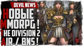 Devil News. НОВЫЕ MMORPG 2018! The Division 2 / AIR / BnS. Новости!