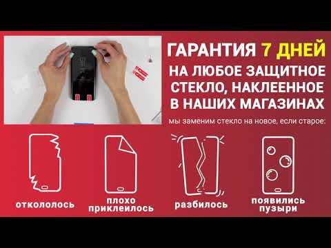 Стёкла защитные на любые телефоны. Гарантия на услуги КупиЧехол.ру по наклейке стекла 7 дней!