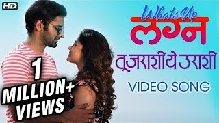 Tu Jarashi | Video Song | What's Up Lagna | Nilesh Moharir | Vaibhav Tatwawaadi, Prarthana Behere