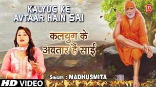 gratis download video - कलयुग के अवतार हैं साईं Kalyug Ke Avtaar Hain Sai I MADHUSMITA I New Latest Full HD Video Song