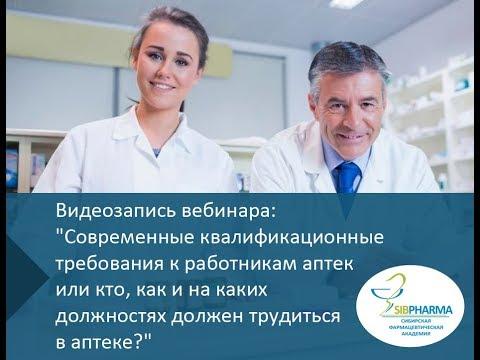 Кто, как и на каких должностях должен трудиться в аптеке?