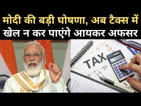 Taxpayers पर PM Modi की बड़ी घोषणा,  Transparent Taxation Platform किया लॉन्च | NBT
