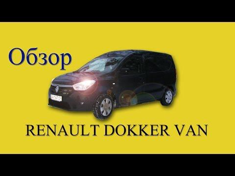 Renault Dokker Van Фургон класса M - тест-драйв 1