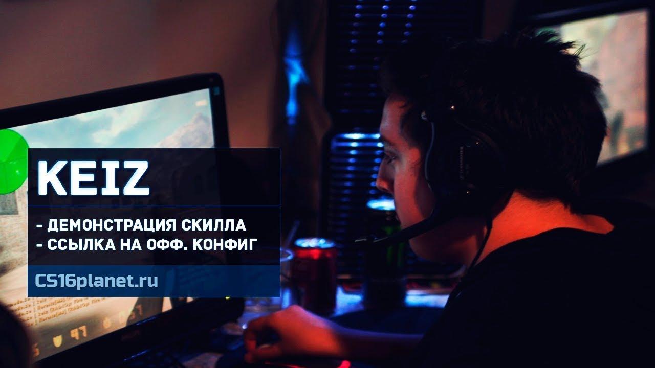 Скачать Хороший конфиг игрока «keiz» для CS 1.6