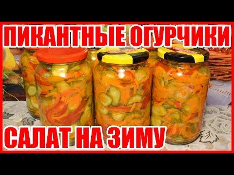 САЛАТ!!! ПИКАНТНЫЕ ОГУРЧИКИ! Салат из огурцов на зиму! Простой, красивый, вкусный рецепт!