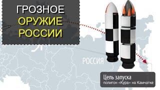 Самое грозное оружие России для США ТОП 5