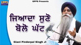 Jiyada Suno Bolo Ghat | New Katha | Giani Pinderpal Singh Ji