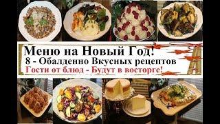8 рецептов - Меню на Новый Год 2019 Обалденно Вкусно Пальчики оближешь!