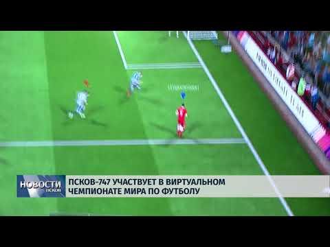 Новости Псков 19.12.2017 г. # Псков 747 участвует в виртуальном чемпионате