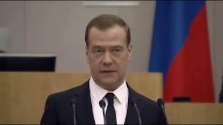 Отчёт 2016 Медведева в Госдуме (в двух словах)