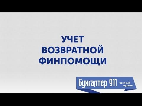 Учет возвратной финпомощи. Видео урок от Бухгалтер 911