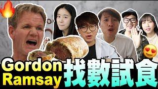 [試食😋] Gordon Ramsay香港新店🤩3千5蚊埋單威靈頓牛柳!🥩