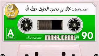 ثناء الشيخ خالد الحايك على الإمام الألباني رحمه الله