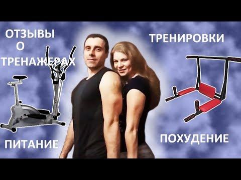 Фитнес канал NG fitness. Тренировки, похудение, правильное питание, здоровье, отзывы о тренажерах.