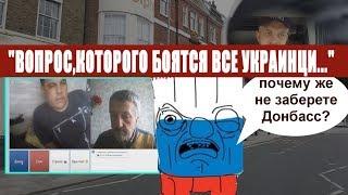 """""""Хохлы, почему же вы не отвоюете Донбасс и Крым"""""""