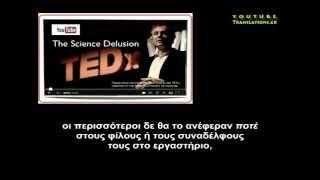Rupert Sheldrake – Η μεταφυσική διάσταση της βιολογίας