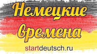 Немецкие времена