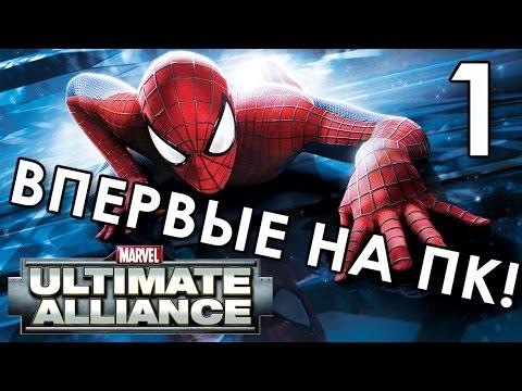Marvel Ultimate Alliance Прохождение на ПК #1 ШОК! ФЬЮРИ БОЛЬШЕ НЕ НЕГР!