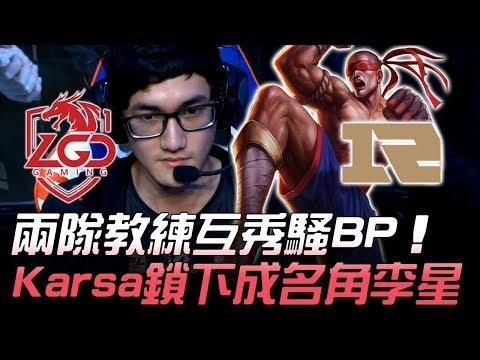 LGD vs RNG 兩隊教練互秀騷BP 教練幫Karsa鎖下成名角李星!Game2