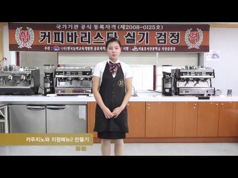 커피바리스타 실기 시연영상