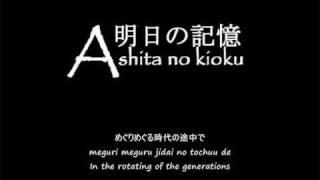 [Vocal カバー] Ashita no Kioku - Arashi