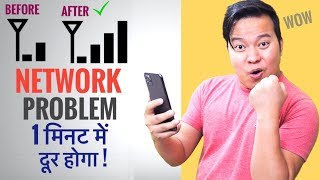 Tips: घर ऑफ़िस या बेस्मेंट में MOBILE NETWORK PROBLEM को ऐसे दूर करे ?? : VoWiFI Calling Explained - Download this Video in MP3, M4A, WEBM, MP4, 3GP