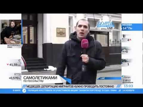 Посольство Таджикистана забросали бумажными