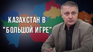 Казахстан в «Большой игре». Валерий Пякин
