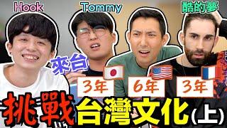 【誰最台】彰化最有名的食物居然不是肉圓?! 美日法PK到底哪個外國人最了解台灣?!(上集) Ft.@HOOK@Ku's dream酷的夢-@TommyTommy Japan