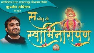 Sa Bolu To Swaminarayan Lyrics Kirtan    Jignesh Kaviraj    THIRTHDHAM SARDHAR