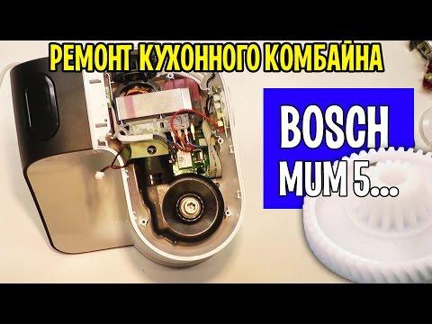 Ремонт кухонный комбайн BOSCH MUM5... Калининград