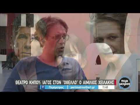 Ο Αιμίλιος Χειλάκης στην «Περίμετρο» της ΕΡΤ3 | 09/07/2021 | ΕΡΤ