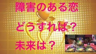 【恋愛編 障害のある恋どうすれば良い?少し先の未来・・ ??】皆さんの恋が叶いますように♪ - YouTube