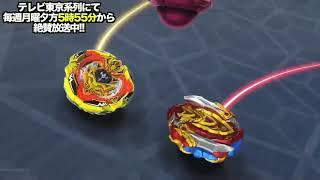 Beyblade Burst Chouzetsu Turbo Episode 44 45「AMV」  Shu Vs Phi Valt Vs Kit