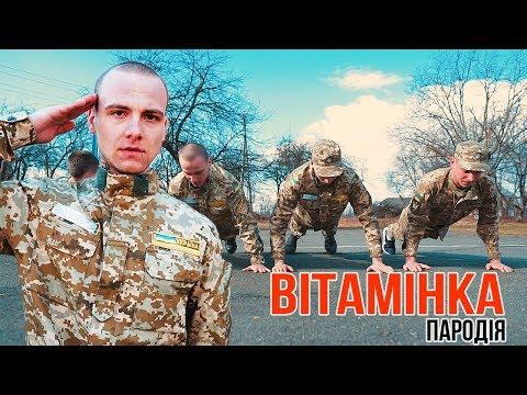 Тима Белорусских - Витаминка (ПАРОДІЯ)   Піду я служити в армійку
