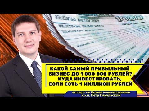 Какой самый прибыльный бизнес до 1 000 000 руб.? Ответы на вопросы наших подписчиков