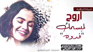 شيلة اعراقية | اروح لمبسمك فدوه | جديد فهد العيباني | ٢٠١٩ جديد تحميل MP3